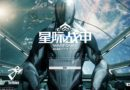 warframe china